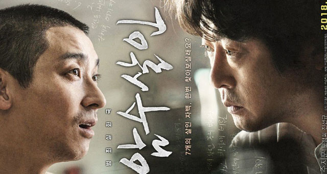 Film Korea Selatan Dark Figure of Crime